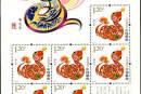 2013-1《癸巳年》蛇年生肖小版票的市场价值
