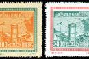 纪7 第一届全国邮政会议纪念