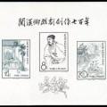 紀50M 關漢卿戲劇創作七百年(小全張)