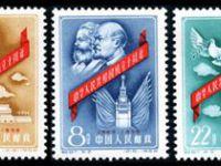 纪67 中华人民共和国成立十周年(第一组)