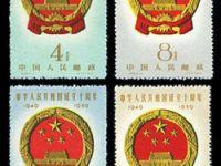 纪68 中华人民共和国成立十周年(第二组)