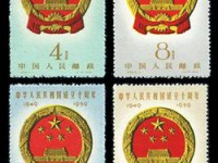 紀68 中華人民共和國成立十周年(第二組)