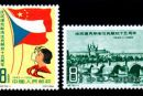 纪79 庆祝捷克斯洛伐克解放十五周年