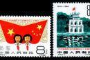 纪83 庆祝越南民主共和国成立十五周年