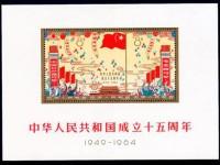 紀106M 中華人民共和國成立十五周年(小全張)