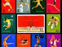 纪116 中华人民共和国第二届运动会