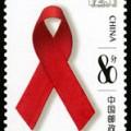 2003-24 《世界防治艾滋病日》紀念郵票
