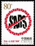 """2003-特4 特別發行《萬眾一心 抗擊""""非典""""》郵票"""