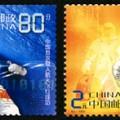 2003-特5 特别发行《中国首次载人航天飞行成功》邮票