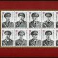 2005-20 《中國人民解放軍大將》紀念郵票