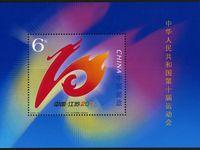 2005-22 《中华人民共和国第十届运动会》小型张