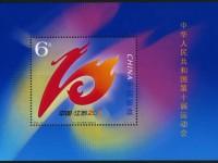 2005-22 《中華人民共和國第十屆運動會》小型張