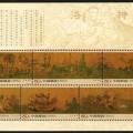 2005-25 《洛神賦圖》特種郵票