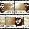 2005-26 《人民軍隊早期將領(二)》紀念郵票