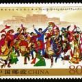 2005-27 《西藏自治區成立四十周年》紀念郵票