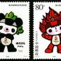 2005-28 《第29屆奧林匹克運動會-會徽和吉祥物》紀念郵票