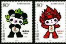 2005-28 《第29届奥林匹克运动会-会徽和吉祥物》纪念邮票