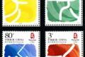 2006-19 《第29届奥林匹克运动会-运动项目(一)》纪念邮票