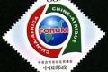 2006-20 《中非合作论坛北京峰会》纪念邮票