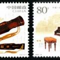 2006-22 《古琴与钢琴》特种邮票(与奥地利联合发行)