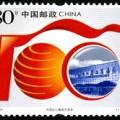 2006-24 《中国出口商品交易会》特种邮票