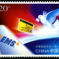 2006-27 《中国邮政开办一百一十周年》纪念邮票
