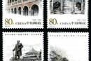 2006-28 《孙中山诞生一百四十周年》纪念邮票