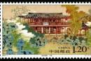 2007-7 《扬州园林》特种邮票