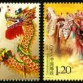 2007-8 《舞龍舞獅》特種郵票(與印度尼西亞聯合發行)