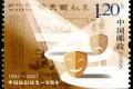 2007-10 《中国话剧诞生一百周年》纪念邮票