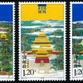 2007-12 《清皇陵建筑》特種郵票
