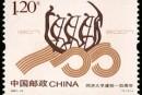 2007-13 《同济大学建校一百周年》纪念邮票