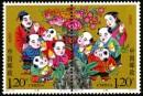2007-14 《孔融让梨》特种邮票