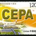 2007-17 《香港回歸祖國十周年》紀念郵票