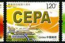 2007-17 《香港回归祖国十周年》纪念邮票