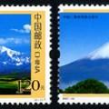 2007-25 《贡嘎山与波波山》特种邮票(与墨西哥联合发行)