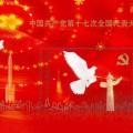 2007-29 《中国共产党第十七次全国代表大会》纪念邮票、小型张