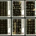 2007-30 《中国古代书法-楷书》特种邮票