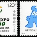 2007-31 《中国2010年上海世博会会徽和吉祥物》特种邮票