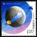 2007-特6 特别发行《中国探月首飞成功》邮票