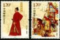 2008-17 《古代名将-戚继光》纪念邮票