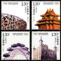 2008-20 《奥运会从北京到伦敦》纪念邮票(与英国联合发行)
