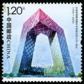 2008-21 《中国电视事业暨中央电视台创立五十周年》纪念邮票