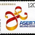 2008-27 《第七届亚欧首脑会议》纪念邮票