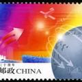 2008-28 《改革开放三十周年》纪念邮票、小型张