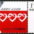 2008-特7 特别发行《抗震救灾 众志成城》附捐邮票