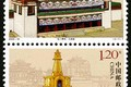 2009-16 《拉卜愣寺》特种邮票