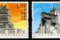 2009-17 《鹳雀楼与金门》特种邮票(与乌克兰联合发行)
