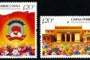 2009-22 《中国人民政治协商会议成立60周年》纪念邮票