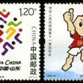 2009-24 《中华人民共和国第十一届运动会》纪念邮票、小全张